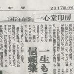 一心堂が新聞に掲載されました。